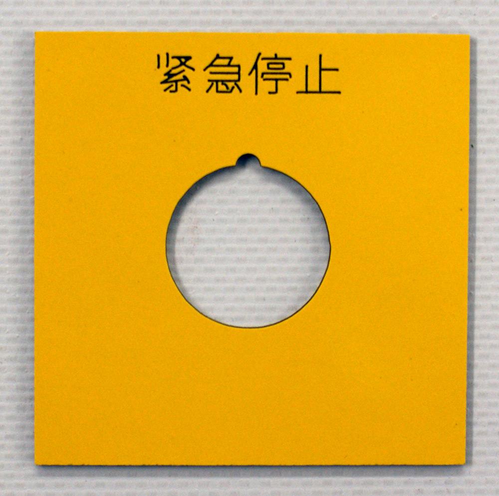 Yellow Chinese legend