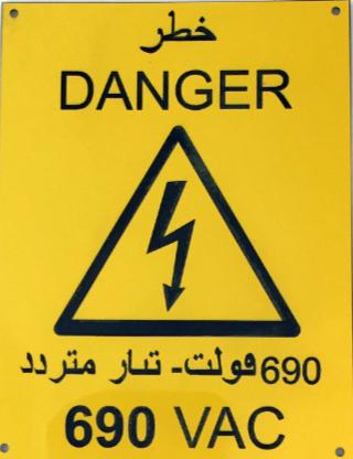 Arabic/English Danger Sign